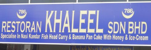 """""""Specialise in Fish Head Curry and Banana Pan Cake with Honey and Ice Cream."""""""